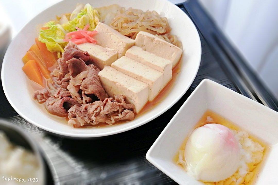温玉つき肉豆腐のすき煮&塩きんぴら