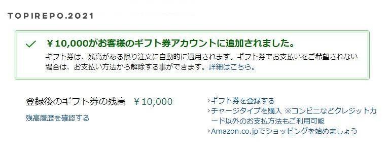 Amazonギフト券登録