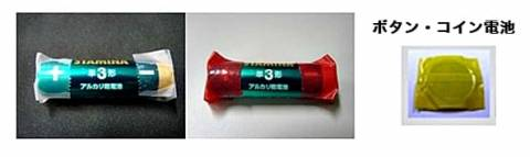 発火の危険を防ぐ!正しい電池の捨て方・開封済み電池の保管方法